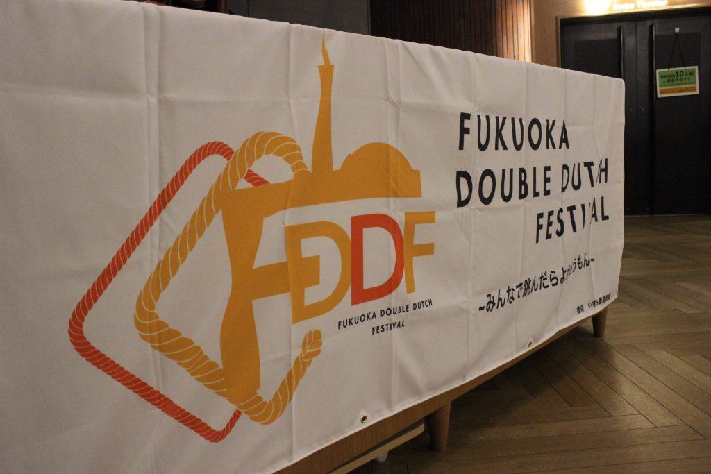 福岡ダブルダッチフェスティバル'19image01